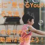 【写真解説】制限をやめて子供にYouTubeを見せる設定方法。いい動画はみせよう!