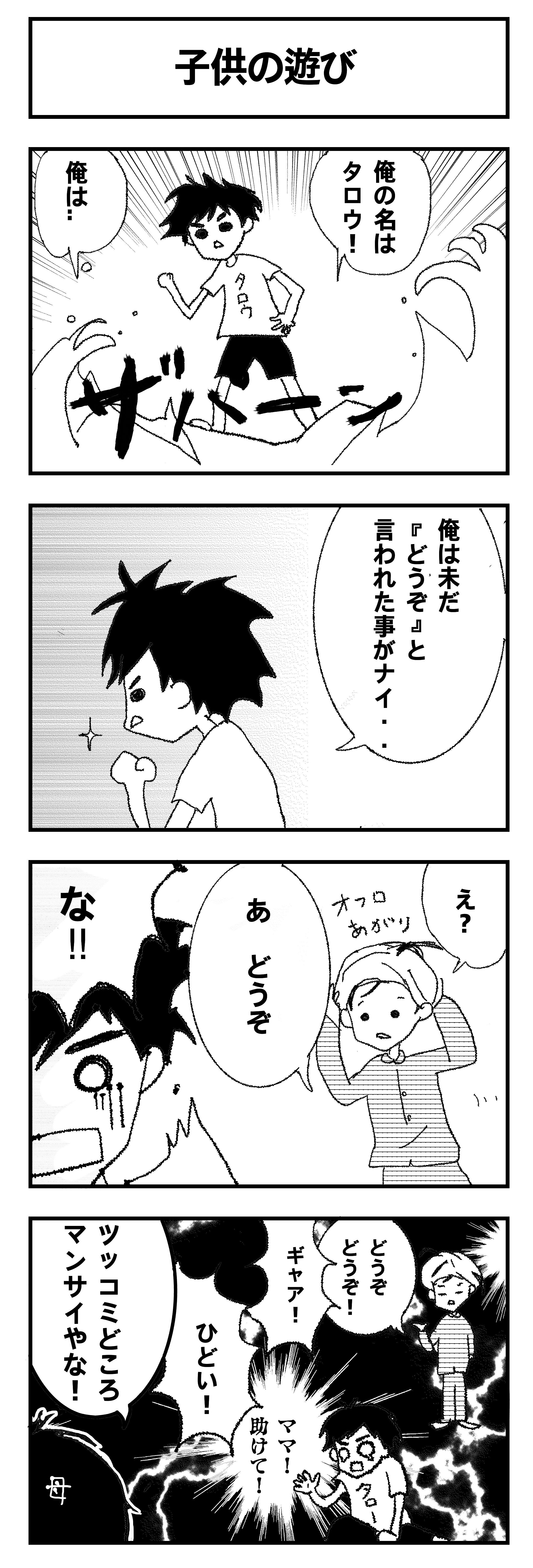 4コマ 子供の遊び