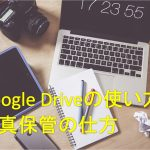 【写真解説】簡単にGoogleDrive(グーグルドライブ)で写真保管・管理をしよう!初心者におすすめ!