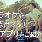 【Sing!】カラオケを満喫できる神アプリをご紹介します!