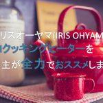 アイリスオーヤマ(IRIS OHYAMA)のコンロIHクッキングヒーターの口コミ。持ち主がおススメする理由