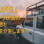 【レビュー】「LIFE!」見ました!映画のご紹介と感想を書きます!