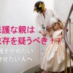 過保護な母親は共依存を疑うべき!?過保護をやめたい親、過保護をやめさせたい子供さんへ