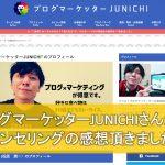 【カウンセリング口コミ】ブログマーケッターJUNICHIさんからカウンセリングの感想頂きました!