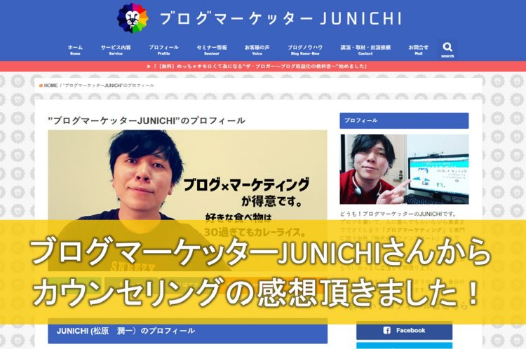 JUNICHI先生