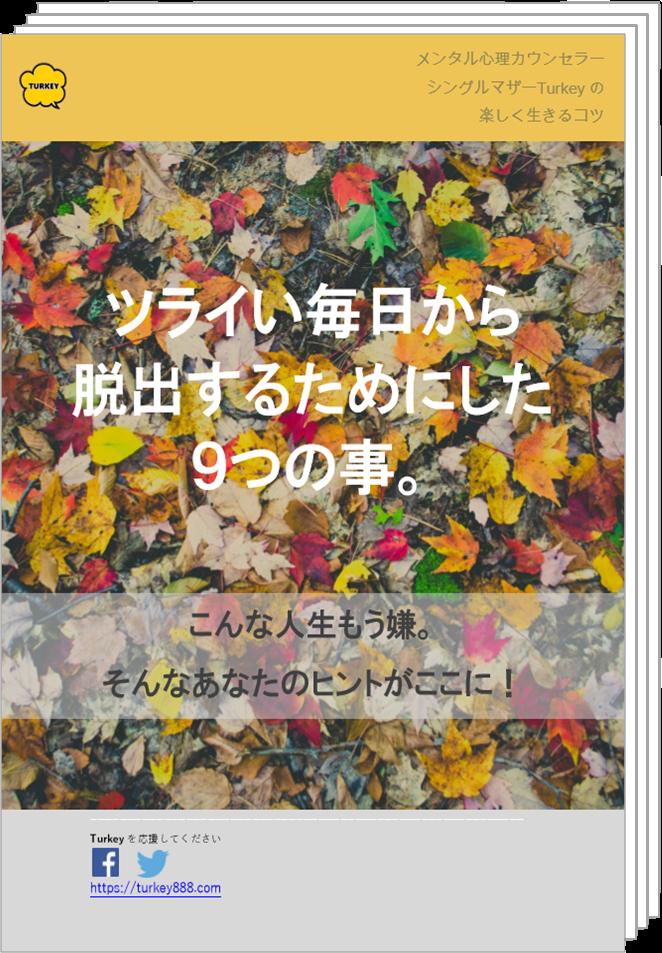 E-BOOK表紙