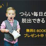 【カウンセリング無料本】辛い毎日を克服するための無料E-BOOKをプレゼントします!