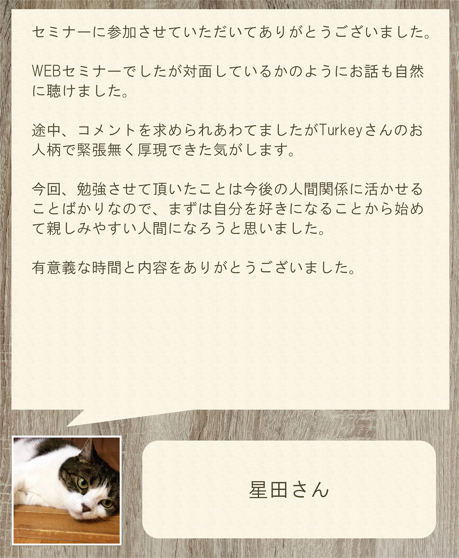 星田さん2