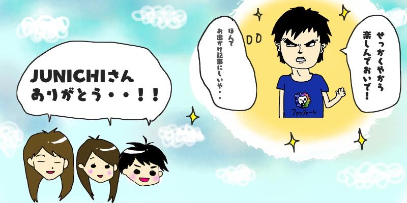 JUNICHIさんありがとう!